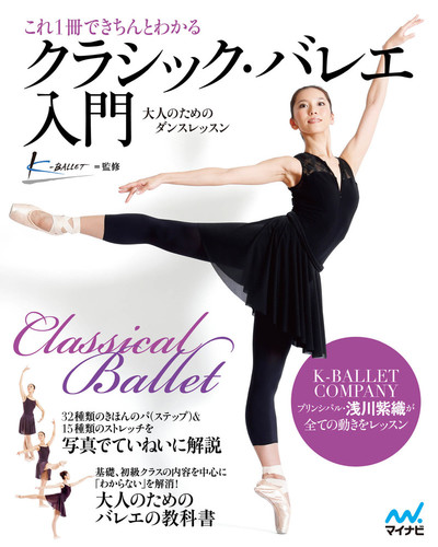 これ1冊できちんとわかるクラシック・バレエ入門-電子書籍