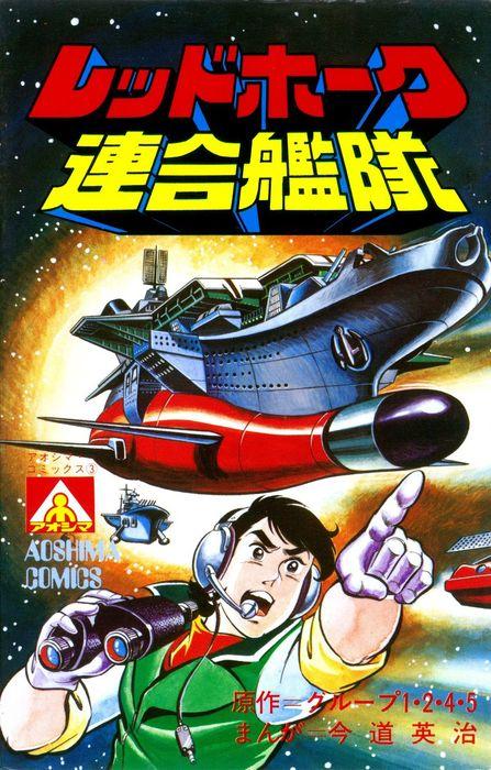 アオシマ・コミックス3 レッドホーク連合艦隊拡大写真