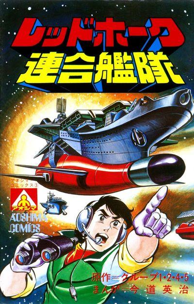 アオシマ・コミックス3 レッドホーク連合艦隊-電子書籍