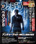 週刊ファミ通 2016年5月26日号-電子書籍