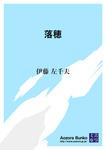 落穂-電子書籍