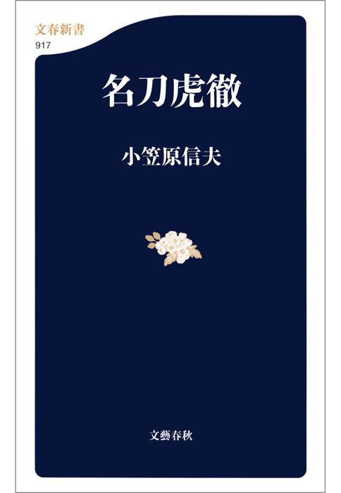 名刀虎徹-電子書籍-拡大画像