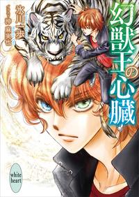 幻獣王の心臓-電子書籍