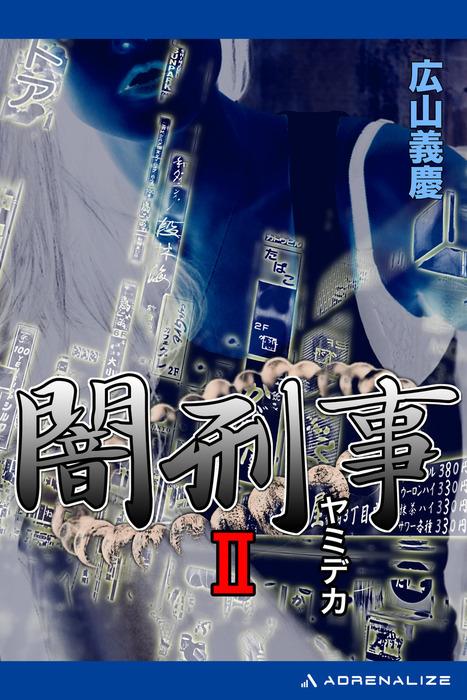 闇刑事(2)拡大写真