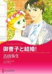 御曹子と結婚!-電子書籍