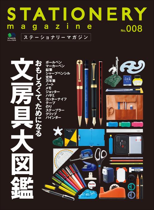 ステーショナリーマガジン no.8-電子書籍-拡大画像