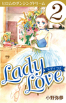 Lady Love 2-電子書籍