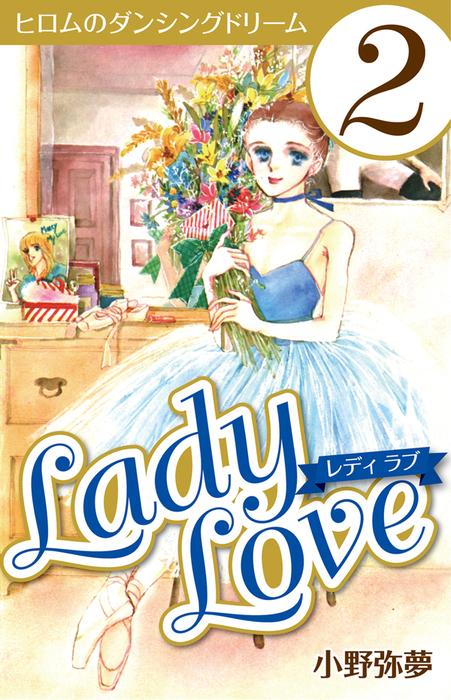 Lady Love 2-電子書籍-拡大画像