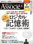 日経ビジネスアソシエ 2016年 8月号 [雑誌]-電子書籍