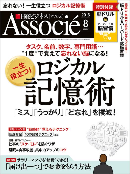 日経ビジネスアソシエ 2016年 8月号 [雑誌]拡大写真
