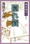 剣客商売七 隠れ簑-電子書籍