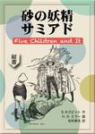 砂の妖精サミアド-電子書籍