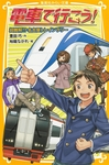 電車で行こう! 超難解!? 名古屋トレインラリー-電子書籍