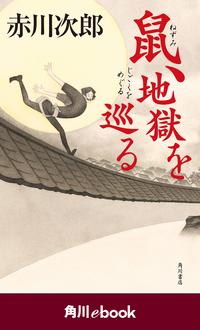 鼠、地獄を巡る (角川ebook)