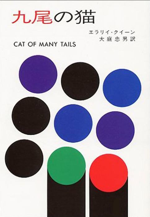 九尾の猫-電子書籍-拡大画像