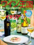 ワイン王国 2016年 7月号-電子書籍