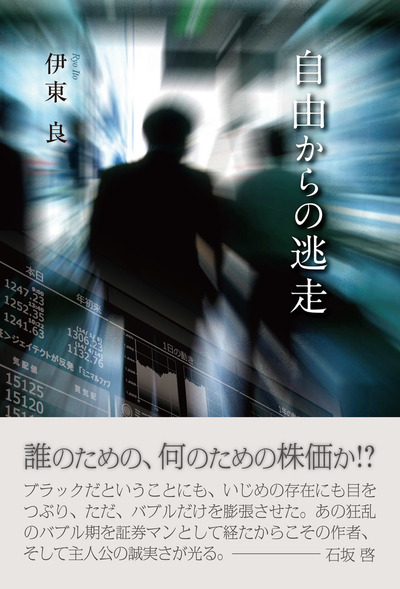 自由からの逃走-電子書籍