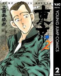 東京 2-電子書籍