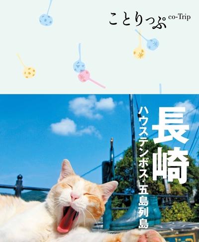 ことりっぷ 長崎 ハウステンボス・五島列島-電子書籍