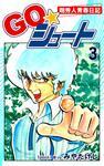 GO☆シュート(3)-電子書籍