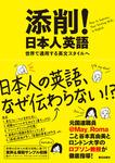 添削!日本人英語 ――世界で通用する英文スタイルへ-電子書籍