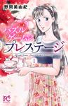 パズルゲーム☆プレステージ 1-電子書籍