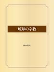 琉球の宗教-電子書籍