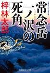 常念岳 一ノ沢の死角-電子書籍