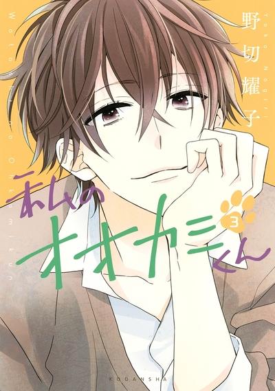 私のオオカミくん(3)-電子書籍