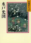 水戸光圀-電子書籍