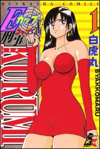 Eカップ刑事KURUMI1巻