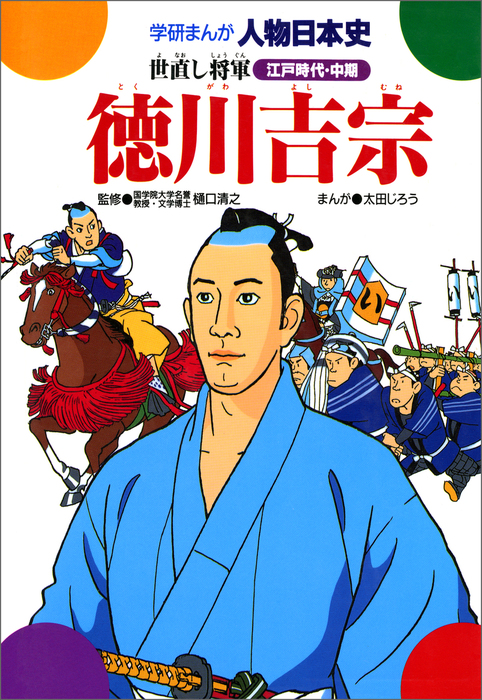 徳川吉宗 世直し将軍拡大写真