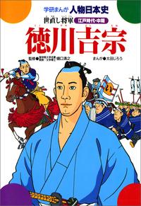 徳川吉宗 世直し将軍-電子書籍