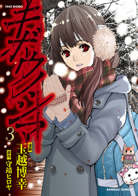 キボウノシマ 3巻【電子限定特典付き】