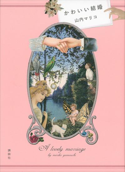 かわいい結婚-電子書籍