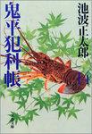 鬼平犯科帳(十四)-電子書籍