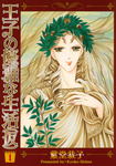 王子の優雅な生活(仮) 1巻-電子書籍