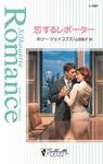 恋するレポーター-電子書籍