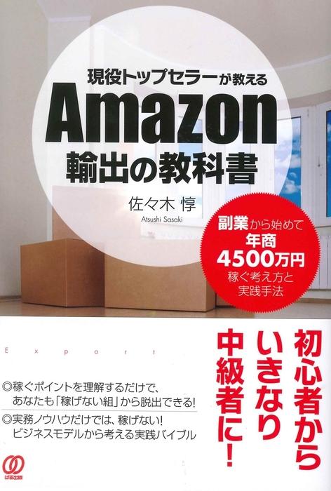 現役トップセラーが教えるAmazon輸出の教科書-電子書籍-拡大画像