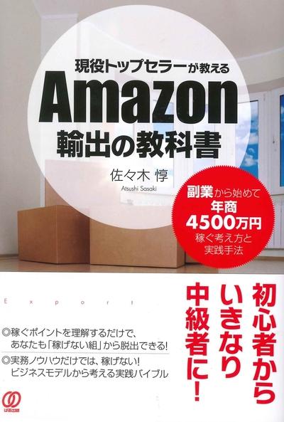 現役トップセラーが教えるAmazon輸出の教科書-電子書籍