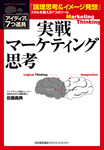 実戦マーケティング思考-電子書籍