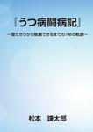 『うつ病闘病記』~寝たきりから執筆できるまでの7年の軌跡~-電子書籍