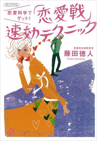 恋愛科学でゲット! 「恋愛戦」速効テクニック-電子書籍
