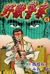 野獣警察8-電子書籍