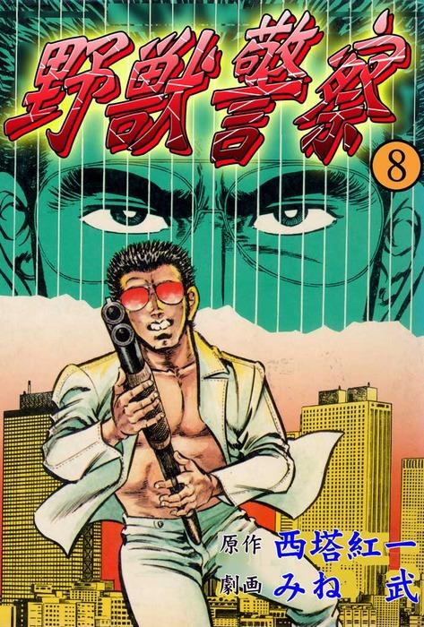野獣警察8-電子書籍-拡大画像