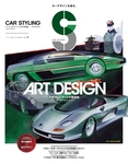 CAR STYLING Vol.6-電子書籍