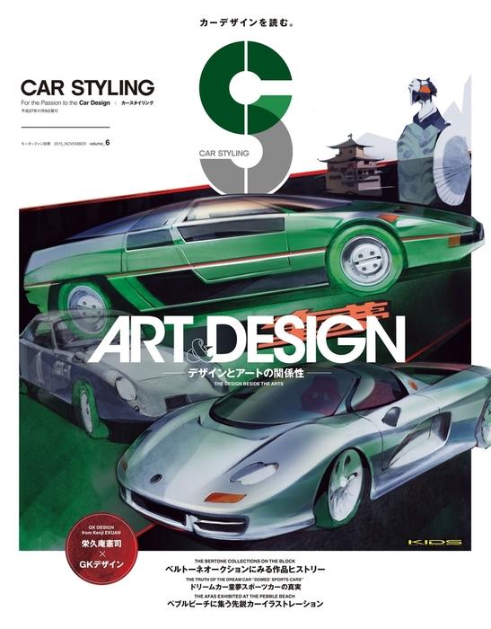 CAR STYLING Vol.6拡大写真