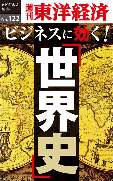 ビジネスに効く!「世界史」―週刊東洋経済eビジネス新書No.122-電子書籍-拡大画像