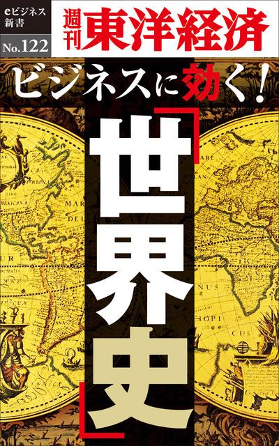 ビジネスに効く!「世界史」―週刊東洋経済eビジネス新書No.122-電子書籍