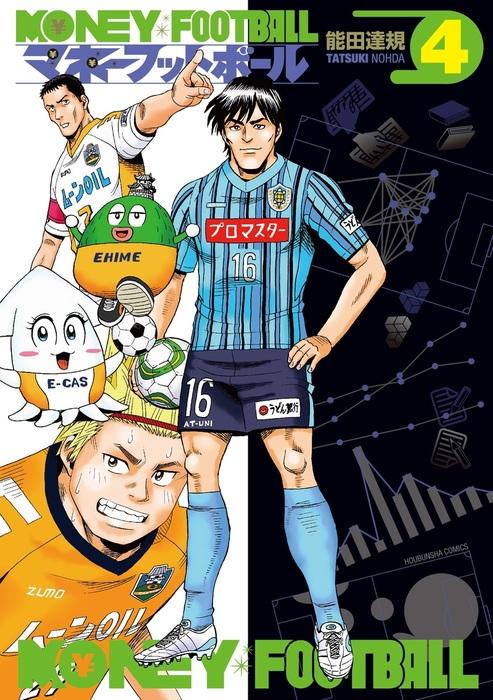 マネーフットボール 4巻-電子書籍-拡大画像